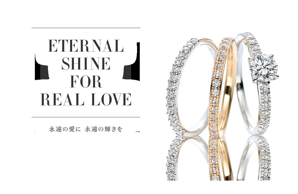 永遠の愛に 永遠の輝きを