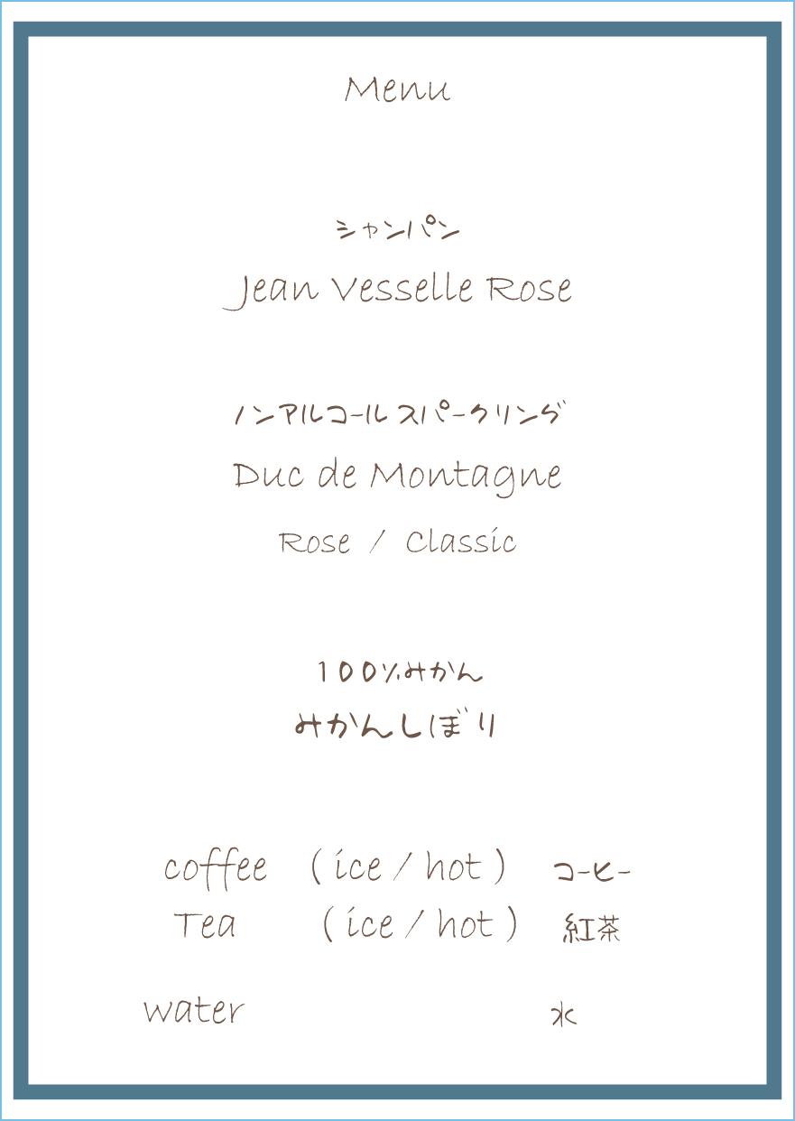 menu 2016