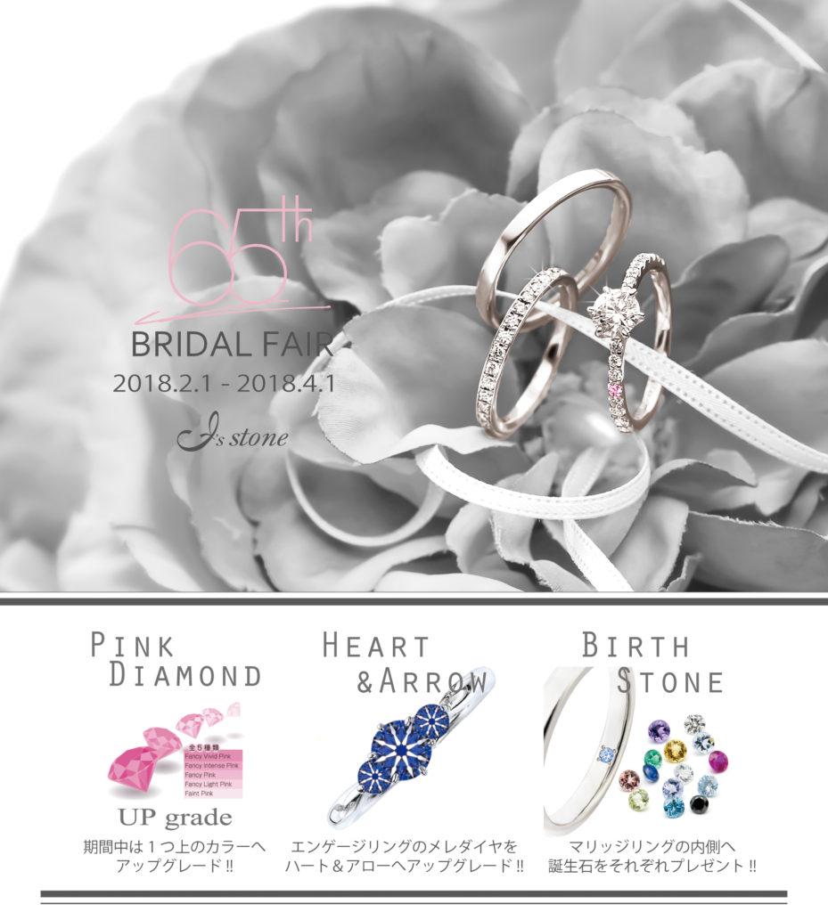 2018 BridalFair